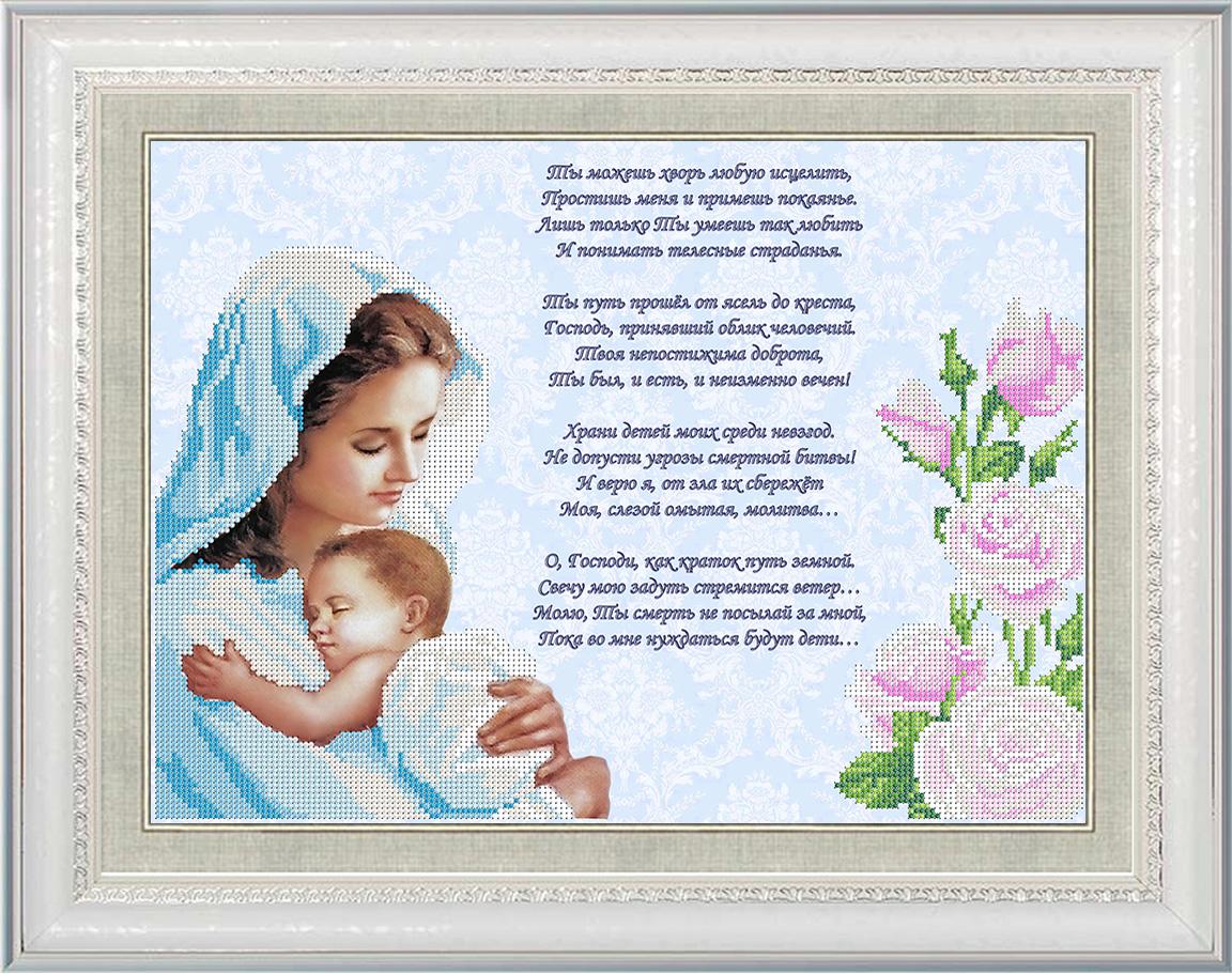 Открытка молитва о сыне